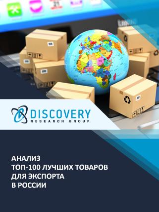 Анализ ТОП-100 лучших товаров для экспорта в России