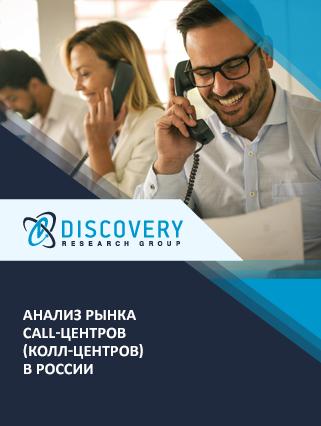 Анализ рынка call-центров (колл-центров) в России