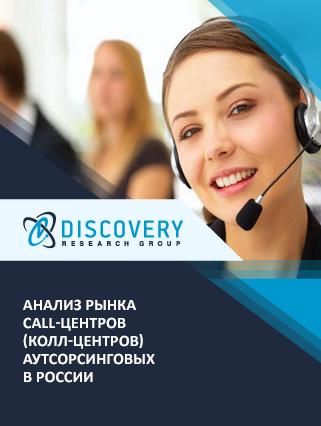 Анализ рынка call-центров (колл-центров) аутсорсинговых в России