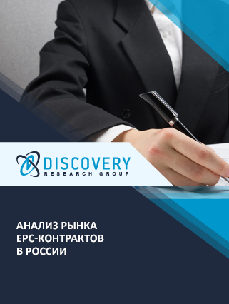 Анализ рынка EPC-контрактов в России