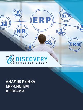 Анализ рынка ERP-систем в России