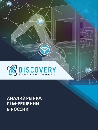 Анализ рынка PLM-решений в России