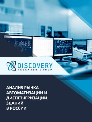 Анализ рынка автоматизации и диспетчеризации зданий в России