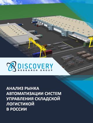 Анализ рынка автоматизации систем управления складской логистикой в России