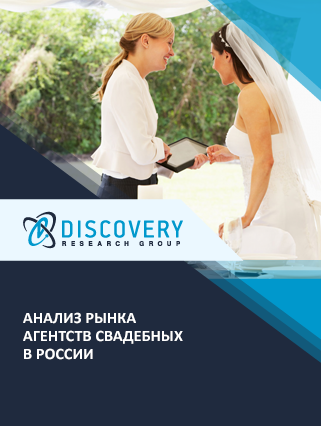 Анализ рынка агентств свадебных в России
