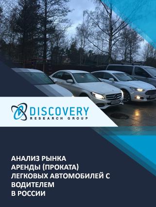 Анализ рынка аренды (проката) легковых автомобилей с водителем в России