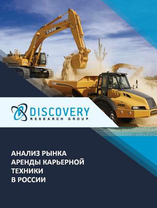 Анализ рынка аренды карьерной техники в России