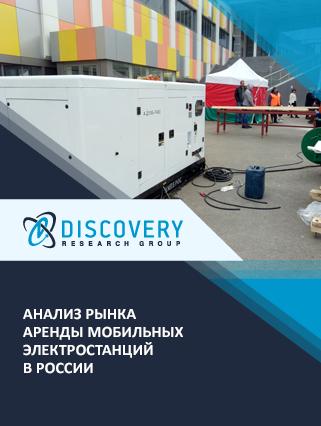 Анализ рынка аренды мобильных электростанций в России
