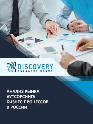 Анализ рынка аутсорсинга бизнес-процессов в России