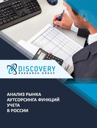 Анализ рынка аутсорсинга функций учета в России
