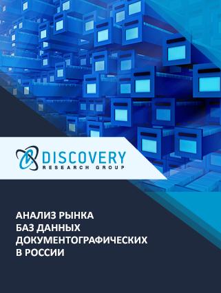 Анализ рынка баз данных документографических в России