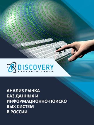 Анализ рынка баз данных и информационно-поисковых систем в России