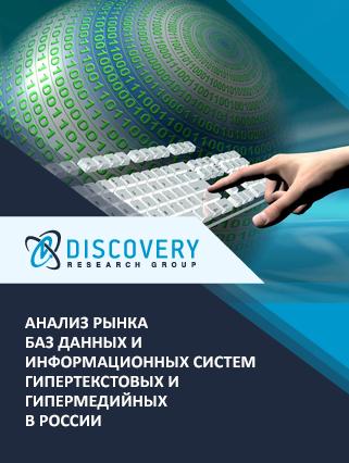 Анализ рынка баз данных и информационных систем гипертекстовых и гипермедийных в России