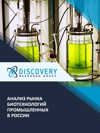 Анализ рынка биотехнологий промышленных в России