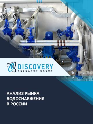 Анализ рынка водоснабжения в России