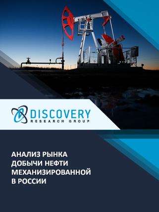 Анализ рынка добычи нефти механизированной в России