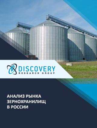 Анализ рынка зернохранилищ в России