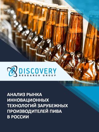 Анализ рынка инновационных технологий зарубежных производителей пива в России