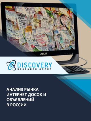 Анализ рынка интернет досок и объявлений в России