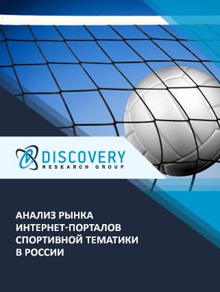 Анализ рынка интернет-порталов спортивной тематики в России