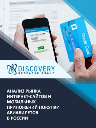 Анализ рынка интернет-сайтов и мобильных приложений покупки авиабилетов в России