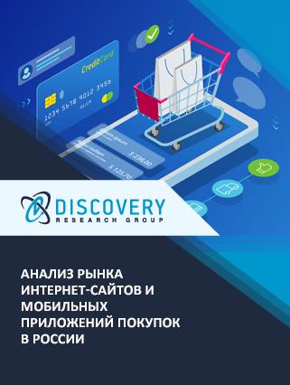 Анализ рынка интернет-сайтов и мобильных приложений покупок в России