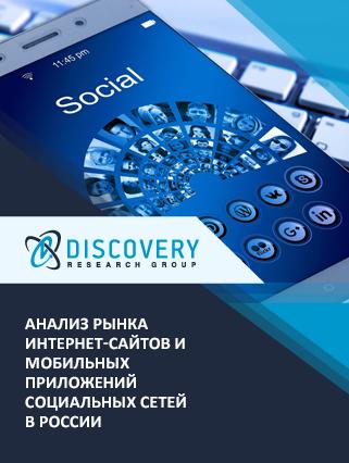 Анализ рынка интернет-сайтов и мобильных приложений социальных сетей в России