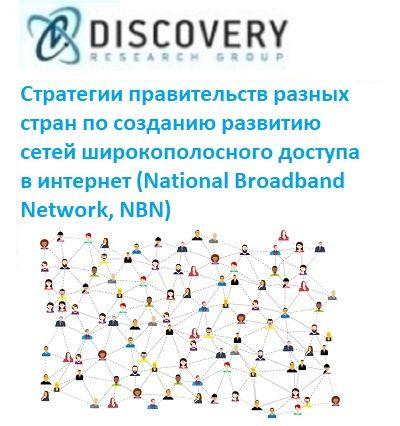 Стратегии правительств разных стран по созданию развитию сетей широкополосного доступа в интернет (National Broadband Network, NBN)