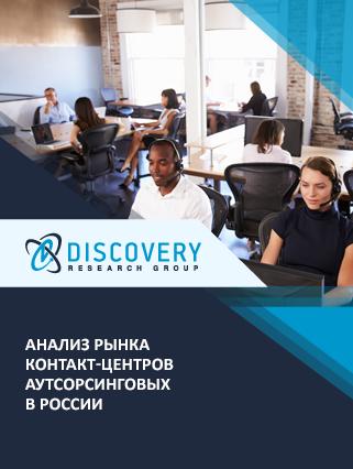 Анализ рынка контакт-центров аутсорсинговых в России