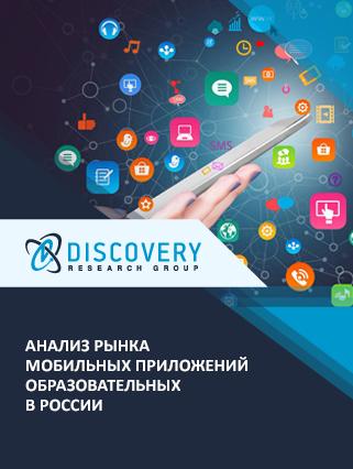 Анализ рынка мобильных приложений образовательных в России