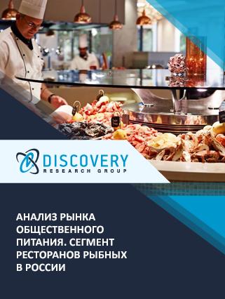 Анализ рынка общественного питания. Сегмент ресторанов рыбных в России