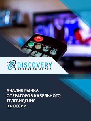 Анализ рынка операторов кабельного телевидения в России