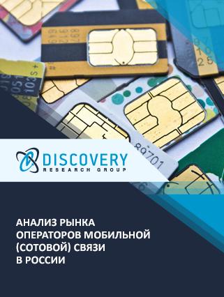 Анализ рынка операторов мобильной (сотовой) связи в России