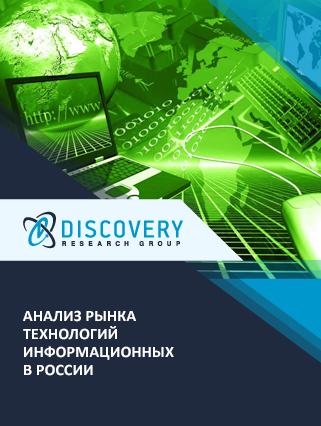 Анализ рынка технологий информационных в России
