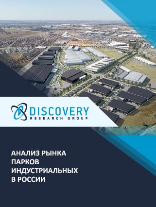 Анализ рынка парков индустриальных в России