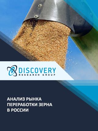 Анализ рынка переработки зерна в России