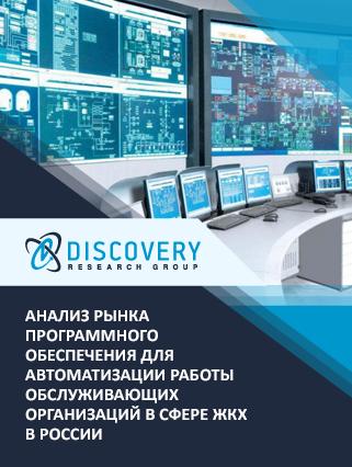 Анализ рынка программного обеспечения для автоматизации работы обслуживающих организаций в сфере ЖКХ в России