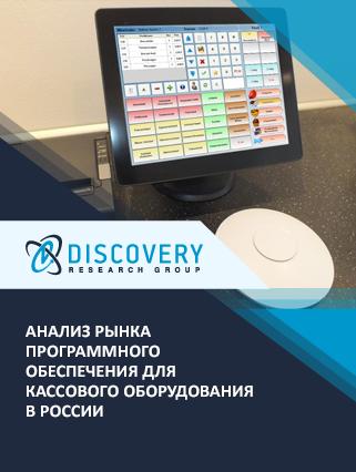 Анализ рынка программного обеспечения для кассового оборудования в России