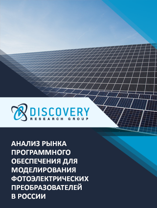 Анализ рынка программного обеспечения для моделирования фотоэлектрических преобразователей в России