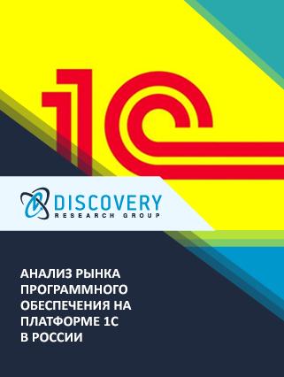 Анализ рынка программного обеспечения на платформе 1С в России