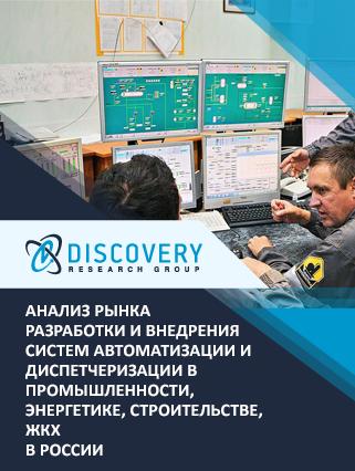 Анализ рынка разработки и внедрения систем автоматизации и диспетчеризации в промышленности, энергетике, строительстве, ЖКХ в России