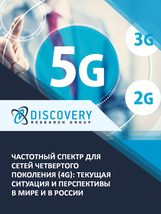 Частотный спектр для сетей четвертого поколения (4G): текущая ситуация и перспективы в мире и в России