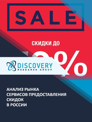 Анализ рынка сервисов предоставления скидок в России