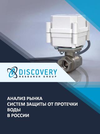 Анализ рынка систем защиты от протечки воды в России
