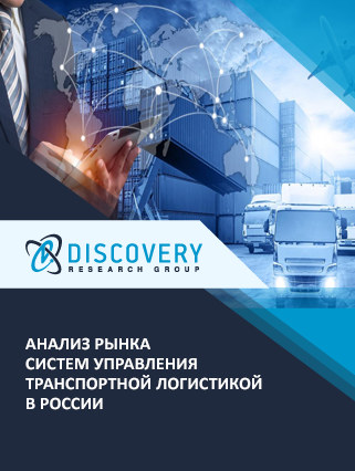 Анализ рынка систем управления транспортной логистикой в России