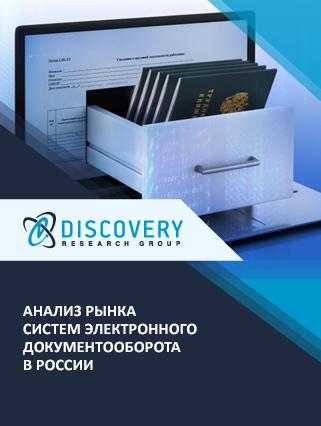 Анализ рынка систем электронного документооборота в России