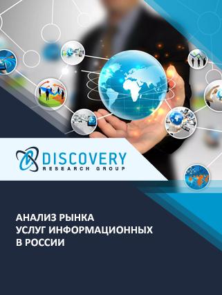 Анализ рынка услуг информационных в России