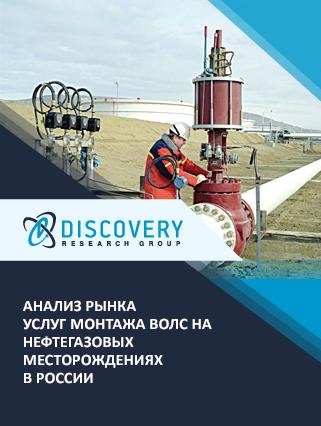 Анализ рынка услуг монтажа ВОЛС на нефтегазовых месторождениях в России