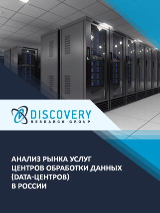 Анализ рынка услуг центров обработки данных (data-центров) в России