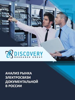 Анализ рынка электросвязи документальной в России